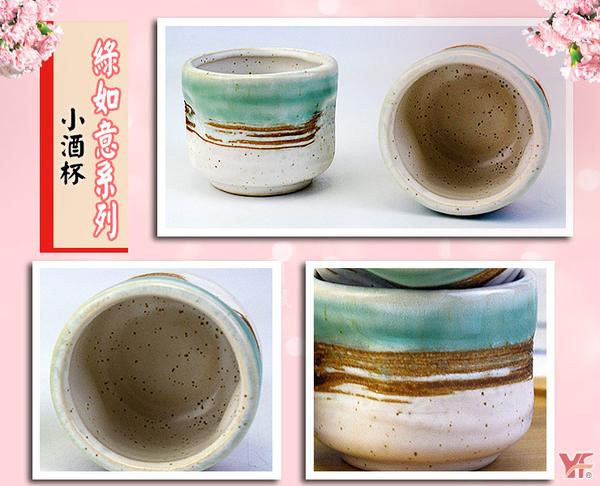 【堯峰陶瓷】日式 綠如意系列 小酒杯(兩入一組)冬季戀人溫泉小酌   暖暖迎春酒   日本料理用