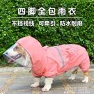 柯基狗狗雨衣四腳防水寵物衣服春夏裝西高地柯基犬專用全包護肚子 夏季狂歡