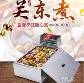 關東煮 電熱關東煮機器商用12格麻辣燙設備 麻辣燙爐鍋串串香魚蛋機煮鍋 igo 第六空間