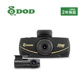 DOD FS500 GPS前後鏡頭行車紀錄器+32G記憶卡