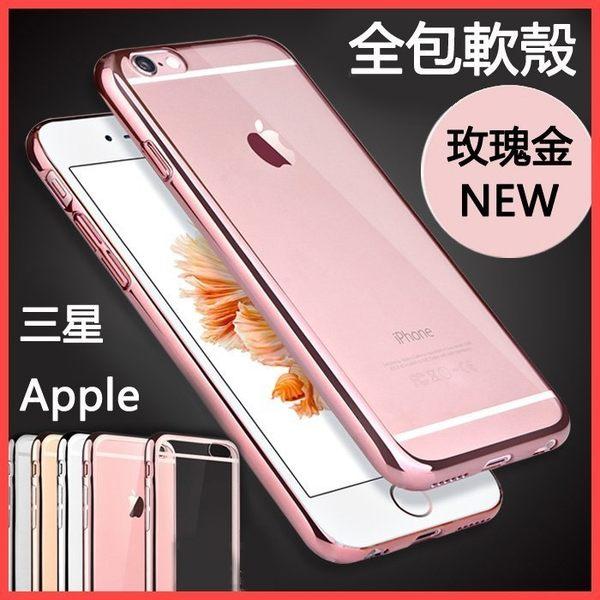 電鍍軟殼 iPhone 8 7 6s Plus 小米max2 R9 R9s R11 J3 J7 PRO Note5 J7 J5 S8 S7 edge  A59 A39 A57 A77 手機殼 透明殼