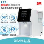 【新品上市】3M L21 移動式過濾飲水機★冷熱雙溫桌上型飲水機★免接水線、裝水插電即可用