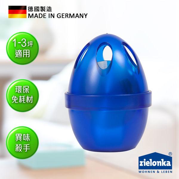 德國潔靈康「zielonka」蛋形冰箱用空氣清淨器(藍色)