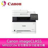 分期0利率  Canon imageCLASS MF632Cdw 彩色雷射多功能複合機