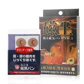 日本 磁王 1800高斯(G) 磁力貼 12粒裝【新高橋藥妝】