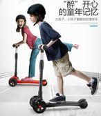 滑板車男孩2-3-6-12歲女孩四輪寬輪溜溜車寶寶小孩單腳滑滑車 YXS娜娜小屋