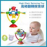 ✿蟲寶寶✿【澳洲Playgro】多種觸覺 繽紛色彩 底部吸盤固定 高椅翻轉探索球