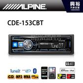 【ALPINE】CDE-153CBT 前置CD/MP3/WMA/AUX IN/USB/iPhone/iPod藍芽主機*公司貨