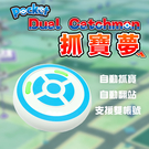 MEGACOM Pocket 抓寶夢 雙響 雙帳號 Pokemon Go plus 寶可夢 自動抓寶 轉補給站 省電長效 抓寶延遲
