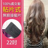 貼片式無痕接髮片  接髮髮片【22吋/1組20片】100%真髮處女髮髮絲 可燙可染 非假髮