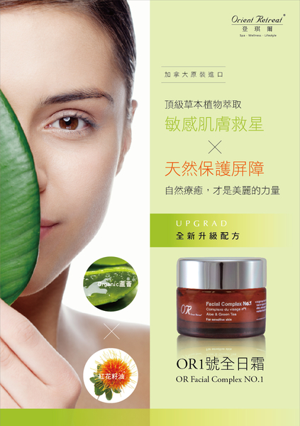 【Orient Retreat登琪爾】OR-1號全日霜 Facial Complex No.1 (50ml/罐)
