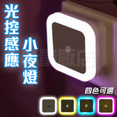 小夜燈 光感應燈 自動感應 插座式LED燈 光控 省電節能 壁燈 走廊燈 床頭燈 樓梯燈 方形 4色可選