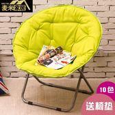 麥米 大號成人月亮椅太陽椅懶人椅雷達椅躺椅折疊椅沙發靠背圓椅MBS「時尚彩虹屋」