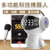 『潮段班』【VR00A219】科技機器人行動充藍芽喇叭音箱手機K歌麥克風音響時鐘鬧鐘