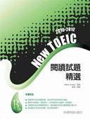 (二手書)2010-2012NEW TOEIC 閱讀試題精選