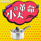↙小資族必Buy↙金緻316不鏽鋼湯鍋-...