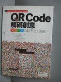 【書寶二手書T2/行銷_JBY】QR Code解碼創意-連結行銷活動手法大揭密_張育綺