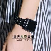 適用apple watch表帶iwatch1/2/3/4代蘋果手表帶表帶陶瓷鏈式38/40/42/44mm  遇見生活