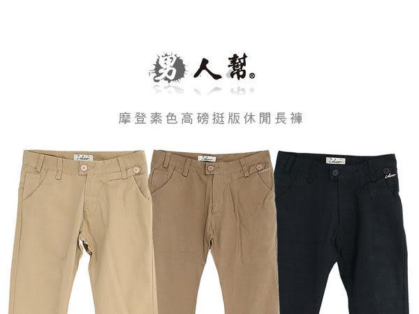 【男人幫】K0373*專櫃款【 摩登素色高磅挺版休閒長褲】韓版型男時尚