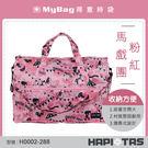 HAPITAS 旅行袋  粉紅馬戲團  摺疊旅行袋(小)  收納方便 H0002-288 MyBag得意時袋