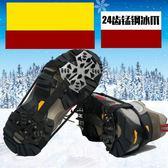 24齒錳鋼戶外登山防滑雪地鞋套冰爪雪爪簡易抓攀巖裝備js9182『科炫3C』