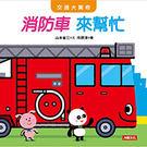 交通大驚奇 消防車來幫忙 (OS小舖)