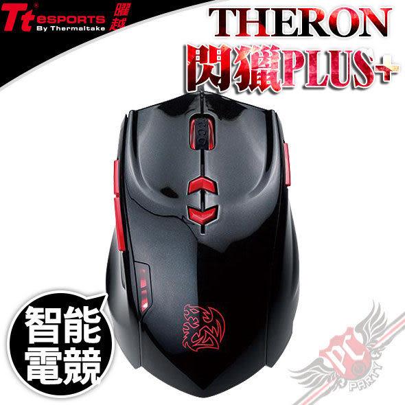 [ PC PARTY ] 曜越 Tt eSPORTS 閃獵 智能版 THERON PLUS+ 雷射 電競滑鼠