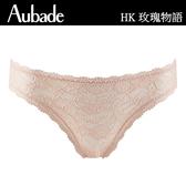 Aubade玫瑰物語S-XL高彈蕾絲三角褲(肤)HK