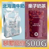 【美顏力】英國 MYPROTEIN (季節限定款: 北海道牛奶與栗子奶茶) IMPACT 乳清蛋白粉500G