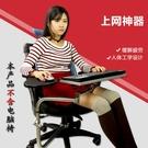 OK托筆記本支架電腦支架鍵盤鼠標托架懶人折疊升降萬向椅子多功能 星河光年DF