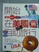 【書寶二手書T7/旅遊_PKO】開始在美國自助旅行_陳婉娜