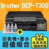 【印表機+墨水延長保固組】Brother DCP-T300 原廠連續供墨多功能複合機+BT6000BK/BT5000C/M/Y 原廠墨水組