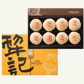 台中名產 犁記 經典綠豆椪 (綠豆魯肉) 8入 附提袋 【代購】