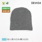 《DEVH34》抑菌消臭毛帽 Protimo 抑菌消臭纖維 針織毛帽 素面毛帽 保暖 帽子 毛帽 適合春秋冬穿戴