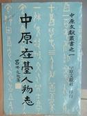 【書寶二手書T7/歷史_YCL】中原在臺人物志_民88