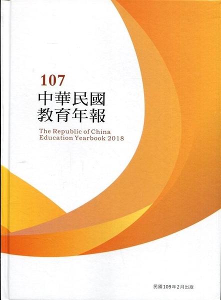 中華民國教育年報107年(附光碟)