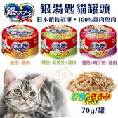 *KING WANG*【12罐組】日本unicharm《銀湯匙貓罐頭》70g/罐 貓罐頭 多種口味可選