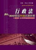 (二手書)行政法80-100歷屆申論試題新解-律.司三用書