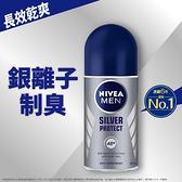 妮維雅NIVEA 男士止汗爽身乳液-極限動力 50ml