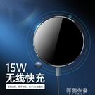 無線充電盤 適用于蘋果12無線充電器11底座iphone手機pro快充15w閃充 阿薩布魯