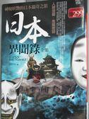 【書寶二手書T1/一般小說_HIG】日本異聞錄全集:人頭燈籠.鬼屍夜語_羊行屮
