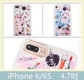 iPhone 6/6S (4.7吋) 彩妝流沙殼 TPU軟邊 手機套 保護殼 手機殼 背殼 背蓋