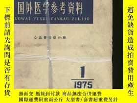 二手書博民逛書店國外醫學參考資料1975罕見1--6 心血管疾病分冊Y33400