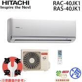 【HITACHI日立】6-8坪 變頻分離式冷氣 RAC-40JK1 / RAS-40JK1 免運費 送基本安裝