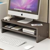 電腦顯示器屏增高架底座桌面鍵盤整理收納置物架托盤支架子抬加高 海港城