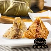 i3 ideal meat-未來肉滷香粽子1包(5顆/包)+頂級滿漢粽子1包(5顆/包)