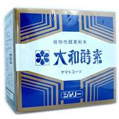 [大和酵素] 大和酵素粉末 30包/盒