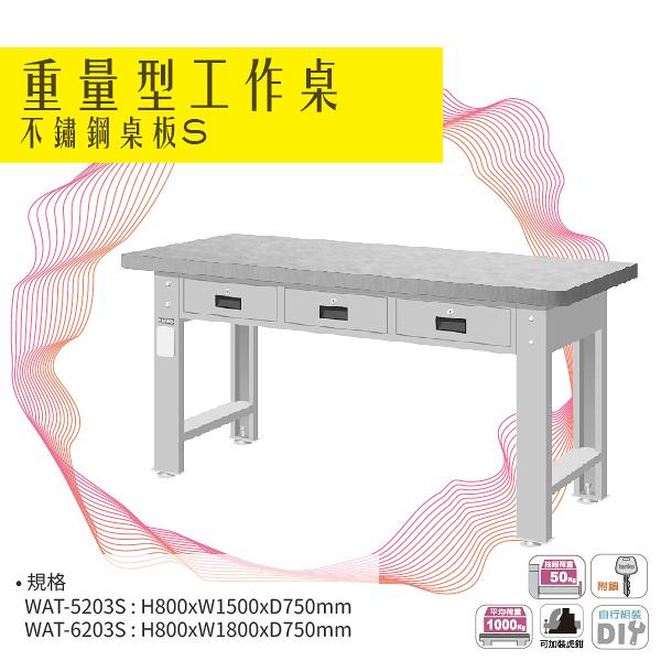天鋼 WAT-6203S (重量型工作桌) 橫式三屜型 不鏽鋼桌板 W1800