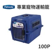 Petland寵物樂園美國Petmate-Vari Kennel專業型 寵物運輸籠-100P