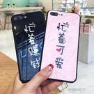 蘋果8plus手機殼情侶款iPhone7玻璃套新款創意6S韓國可愛IP防摔硅膠  凱斯盾數位3C